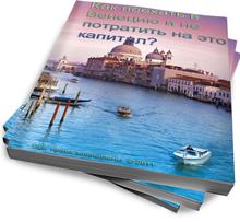 Книга о Венеции