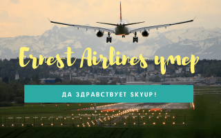 Ernest Airlines умер. Да здравствует SkyUp!