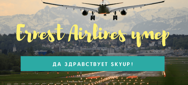 Ernest Airlines умер. Да здравствует SkyUp!