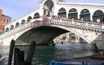 На чем стоит Венеция?