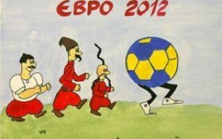 В Киеве – ЕВРО 2012!