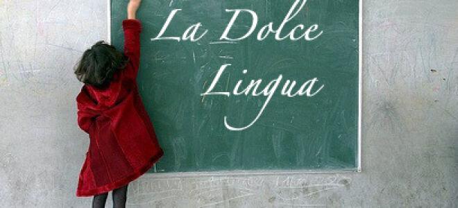 Как я выучила итальянский язык