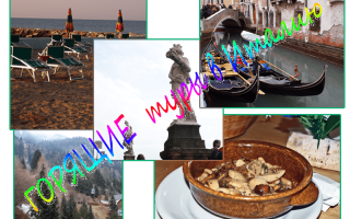 Горящие туры в Италию прямо сейчас
