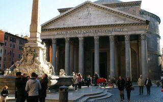 Пантеон в Риме: личные открытия