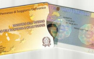 Permesso di soggiorno – вид на жительство в Италии
