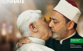 Папа Римский, целующийся с Имамом?!