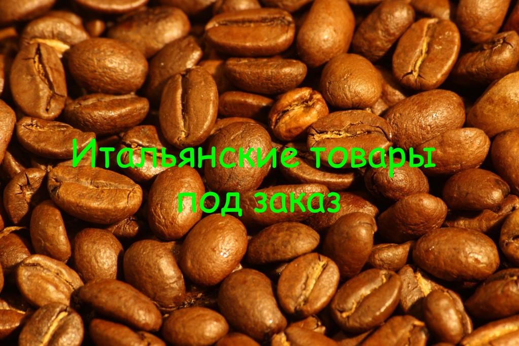Кофе сайт