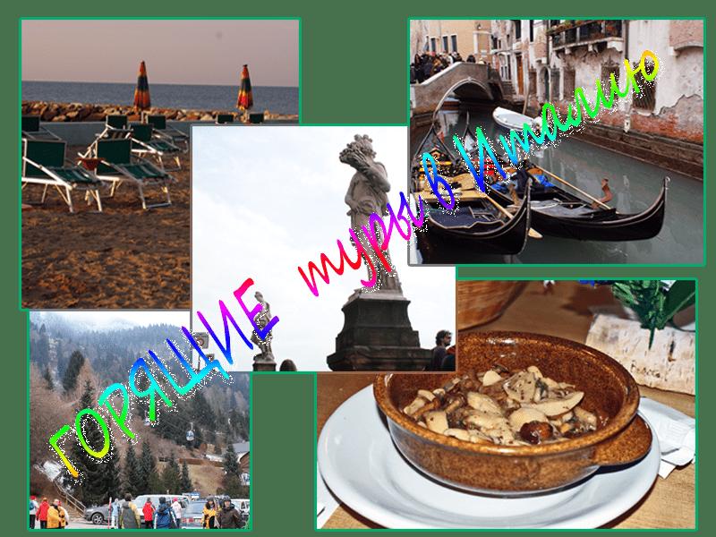 Paketniye tury v Italiu