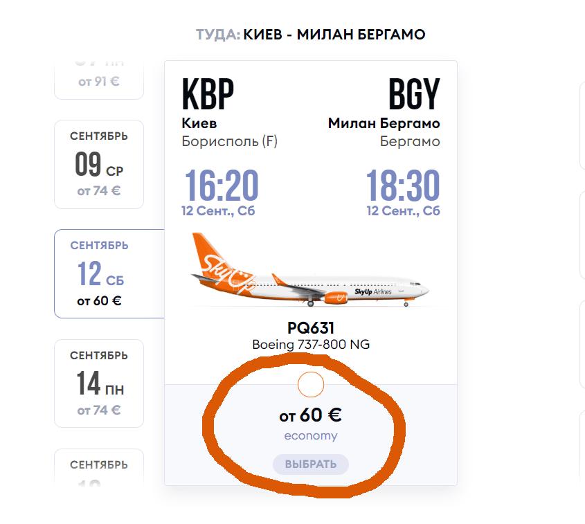 Skidki_Bilety_aviakompanii_skyup