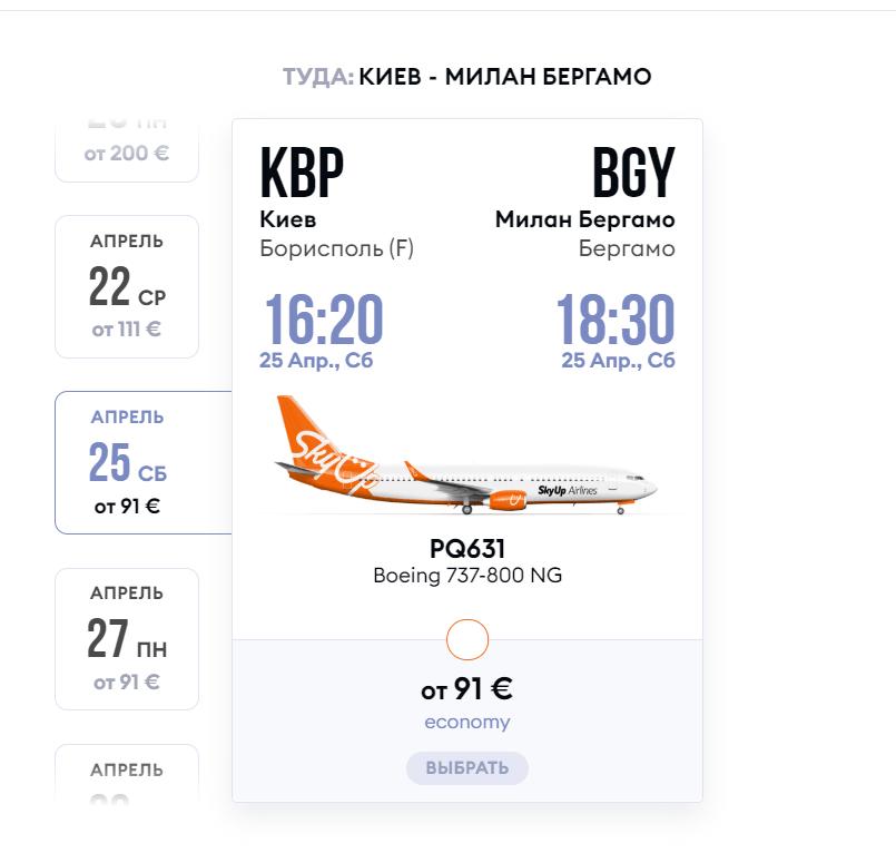 Ceny_Bilety_aviakompanii_skyup